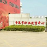 贵港职业教育中心