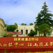 江山市职业教育中心