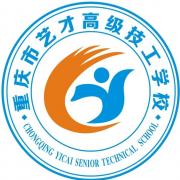 重庆艺才高级技工学校