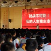 赵县职教中心
