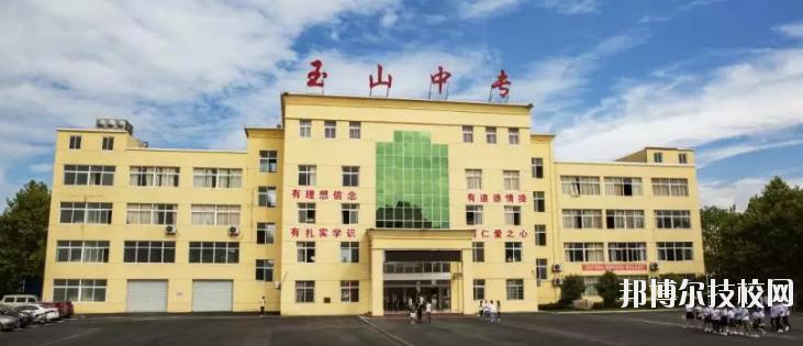 玉山职业中等专业学校2020年招生简章