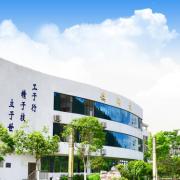 重庆酉阳县职业教育中心