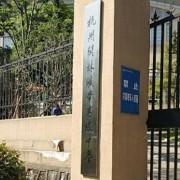 杭州闲林职业高级中学