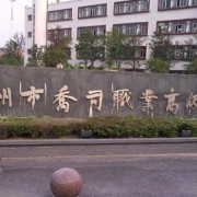 杭州乔司职业高级中学