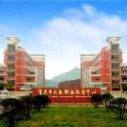 重庆大足职业教育中心