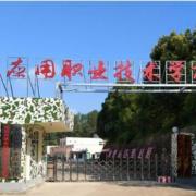 安远应用职业技术学校