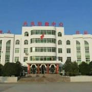 丹凤职业技术学校