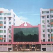广东连州卫生学校