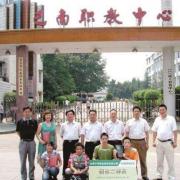 重庆巴南职业教育中心