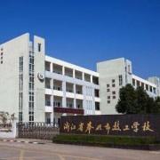 宁波奉化区技工学校