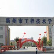 衢州工程技术学校