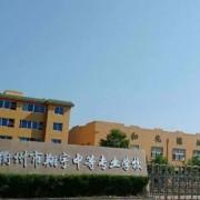 衢州翔宇中等专业学校