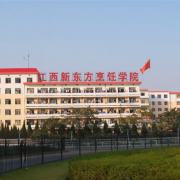 江西南昌新东方烹饪中专学校