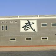 平凉崆峒文武学校