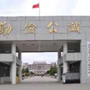 淮安生物工程高等职业学校