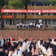 临澧县职业中专学校