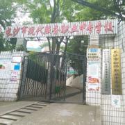 长沙现代服务职业中专学校