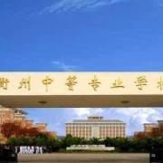 衢州中等专业学校