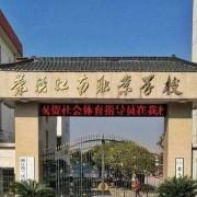 兰溪江南职业技术学校