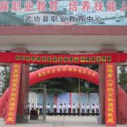 武功职业教育中心