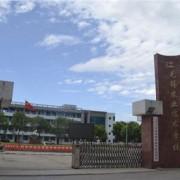 江阴华姿中等专业学校