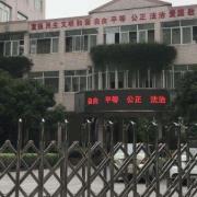 杭州开元商贸职业学校