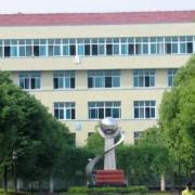汨罗职业中专学校