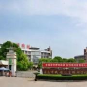 义乌城镇职业技术学校