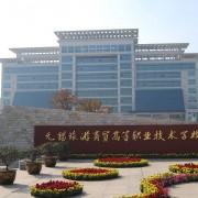 无锡旅游商贸高等职业技术学校