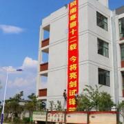 嵩明县职业高级中学