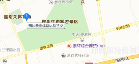 嘉峪关体育运动学校地址在哪里