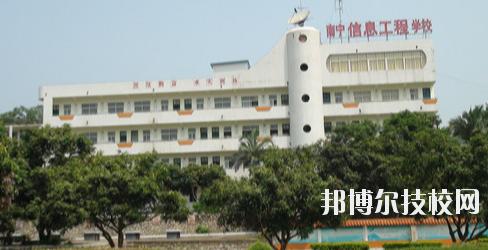 南宁信息工程职业技术学校2020年招生简章