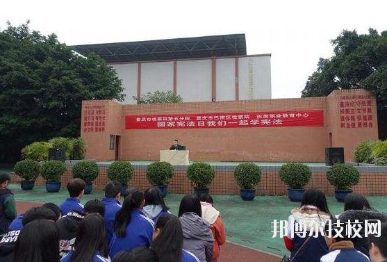重庆鱼嘴职业高级中学2020年招生办联系电话