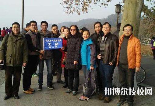 杭州第一技师学院招办电话