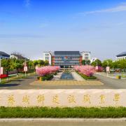 江苏常州建设高等职业技术学校