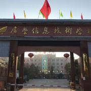 广丰区信息技术学校