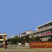 江苏涟水中等专业学校