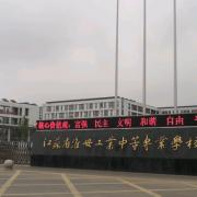 淮安工业中等专业学校