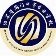 江苏海门中等专业学校