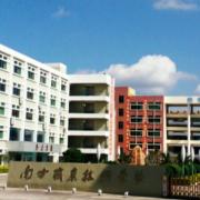 茂名南方职业技术学校