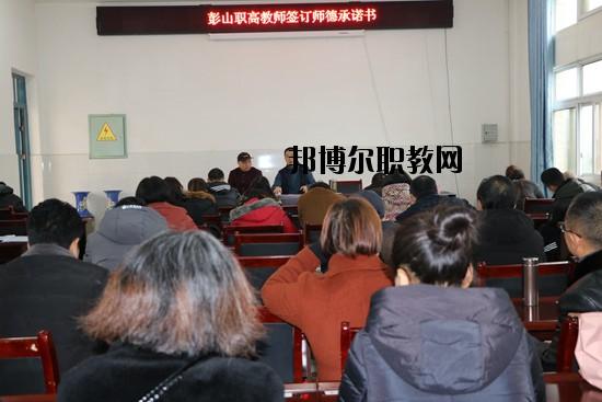 彭山县职业高级中学校地址在哪里