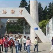 通海县职业高级中学