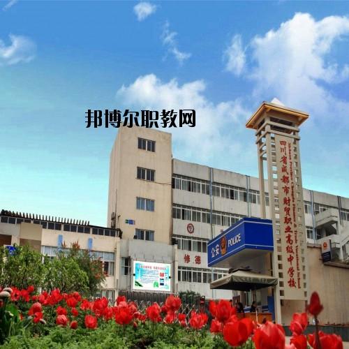 四川省成都市财贸职业高级中学校2020年有哪些专业