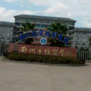 鄂州经贸学校
