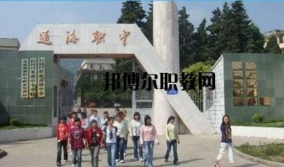 通海县职业高级中学2020年招生办联系电话
