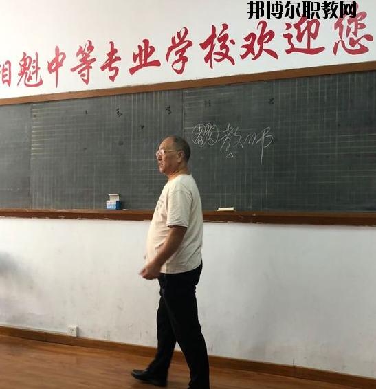 新乡相魁中等专业学校网站网址