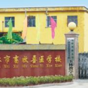 广西玉林畜牧兽医学校
