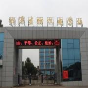 湖南湘潭生物机电学校