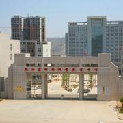 陕西彬县职业教育中心