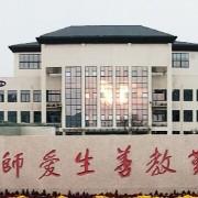 许昌科技学校